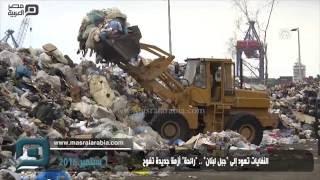مصر العربية | النفايات تعود إلى