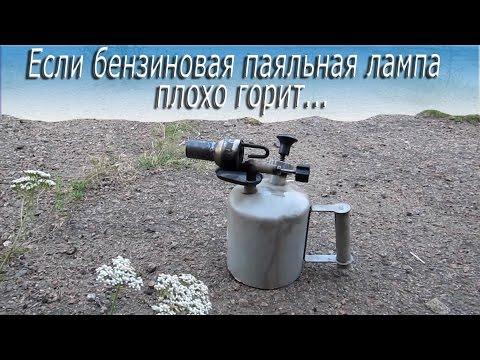 Как отремонтировать паяльную лампу бензиновую видео