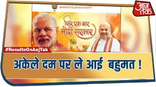 Election Results 2019 LIVE | BJP अकेले दम पर ले आई  बहुमत !