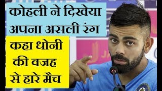 Kohli Insult Dhoni After Beaten By Srilanka in Champions Trophy 2017