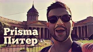 Prisma ВИДЕО: Петербург моими глазами