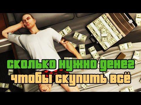GTA Online: Сколько нужно ДЕНЕГ, чтобы купить всё
