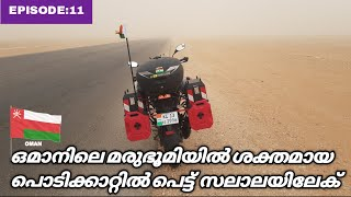 Kerala to Europe | EP:11| Hayma to Salalah,  stucked in Desert Storm !!! /മരുഭൂമിയിൽ മണൽ കാറ്റിൽ...
