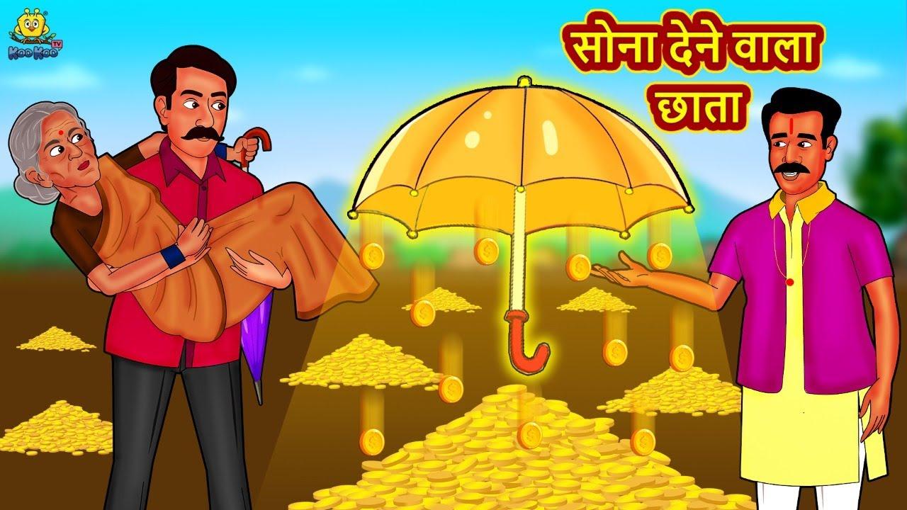 सोना देने वाला छाता   Moral Stories   Bedtime Stories   Hindi Kahaniya   Hindi Fairy Tales