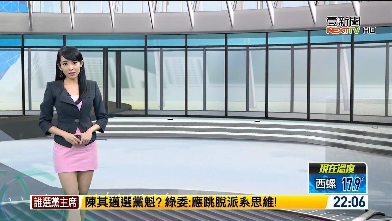 壹電視新聞主播沈泳吟 10點上新聞播報片段(2018/12/13) - YouTube