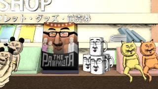 グッズ売り場にて。 売れ残っているマグカップさんとパンフレットさん。...