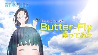 みことちゃんに見守られながら歌う第2弾! 【Butter-Fly/和田光司】