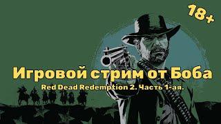 Beercast. Игровой стрим от Боба. Red Dead Redemption 2.(18+)