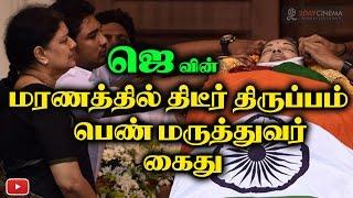 Lady doctor arrested latest twist in Jayalalithaa