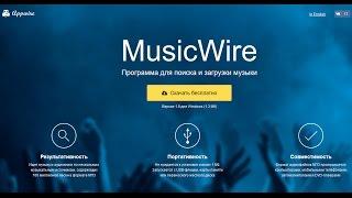 MusicWire  Программа для поиска и загрузки музыки(MusicWire — программа для поиска и загрузки музыки из интернета, в программе MusicWire можно найти и скачать: песни,..., 2016-04-10T19:38:41.000Z)