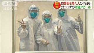 「新型コロナ 感染拡大を抑え込んだ」中国で展示会(20/05/07)