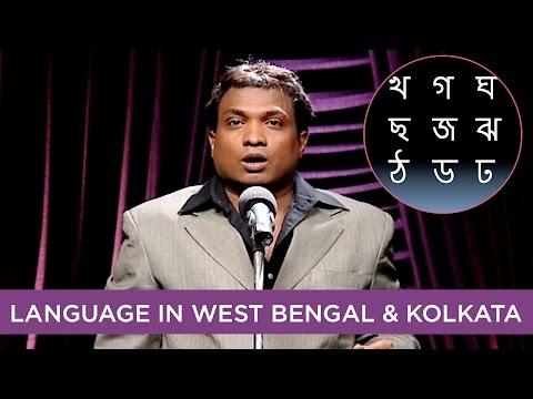 Sunil Pal Talks About Language In West Bengal & Kolkata | B4U Comedy