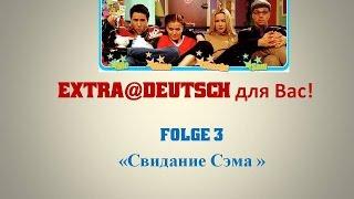 Extra@Deutsch_ Серия 3