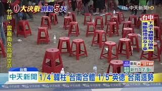 20200106中天新聞 尷尬!蔡英文造勢台上講話 台南鄉親要回家