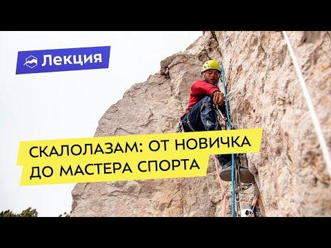 Как ускориться на скалах: от новичка до мастера спорта