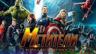 Мстители- Война бесконечности. Часть 2 - триллер КИНО МАНИЯ 2018