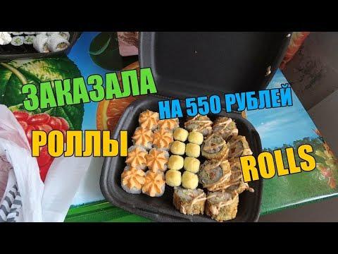 VLOG:MUKBANG/КУШАЮ РОЛЛЫ/СЕТ ВСЕГО ЗА 550 РУБЛЕЙ