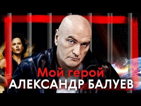 Александр Балуев. Мой герой   Центральное телевидение