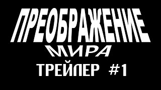 ПРЕОБРАЖЕНИЕ МИРА - Трейлер №1 - ДЕКАБРЬ 2016
