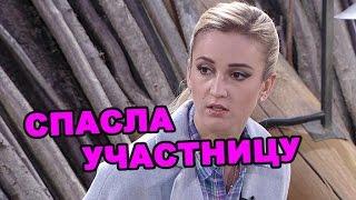 Ольга Бузова спасла участницу! Последние новости дома 2 (эфир за 7 мая, день 4380 )