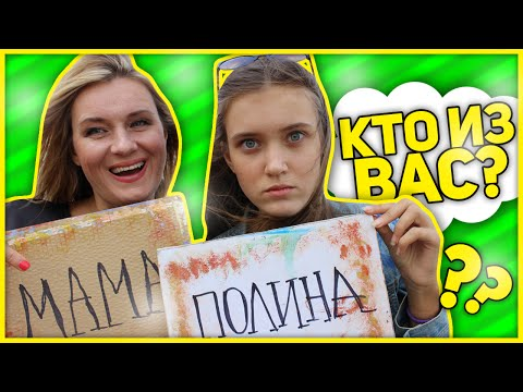 Кто Толще?//Кто Из Вас?//HelloPolly
