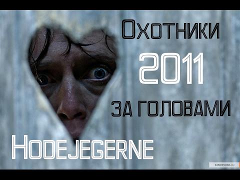 Охотник за головами (2010)