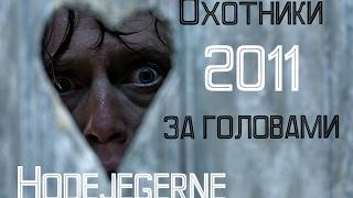Фильм за 5 минут - Охотники за головами / 2011 / 18+
