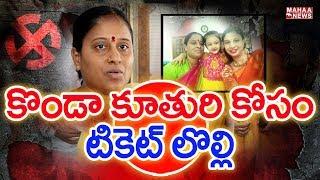 Konda Surekha's Daughter Political Entry Creates Tension | Back Door Politics | Mahaa News
