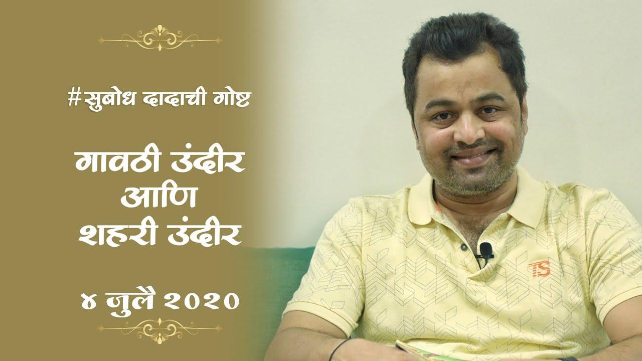 Subodh Dada Chi Goshta | Story 27 | Subodh Bhave | Story Telling | Marathi Story