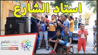 استاد الشارع فى مجمع الأديان.. إيد واحدة بنشجع مصر