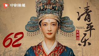 清平乐(孤城闭)62 | Serenade of Peaceful Joy 62【TV版】(王凯、江疏影、吴越 领衔主演)