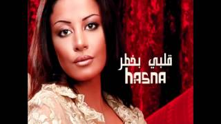 Hasna ... Waraq Al Kharef | حسنا ... ورق الخريف