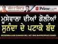 Chajj Da Vichar 747    Moosewala and Sunanda Will Not Sing Inappropriate Songs