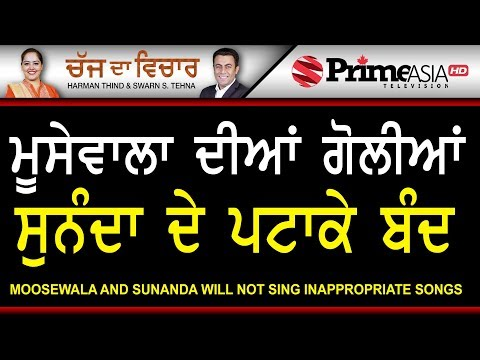 Chajj Da Vichar 747 || Moosewala and Sunanda Will Not Sing Inappropriate Songs
