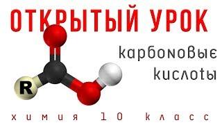 Открытый урок по химии. Карбоновые кислоты #35
