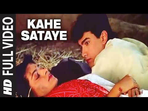 Kahe Sataye   Song  Qayamat se Qayamat Tak  Aamir Khan, Juhi Chawla