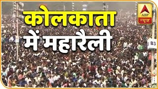 TMC's Mega Rally:Tumultuous Welcome For Mamata At Brigade Ground | ABP News