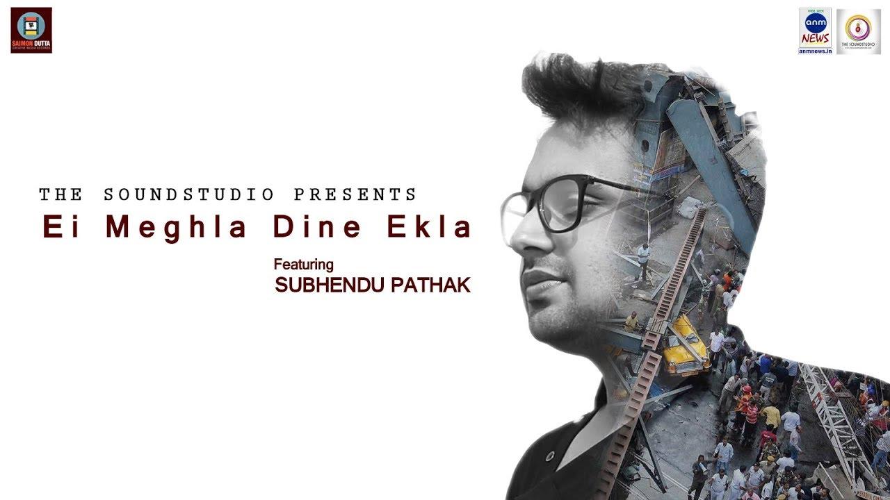 Ei Meghla Dine Ekla Subhendu Pathak Hemanta Mukhopadhyay The