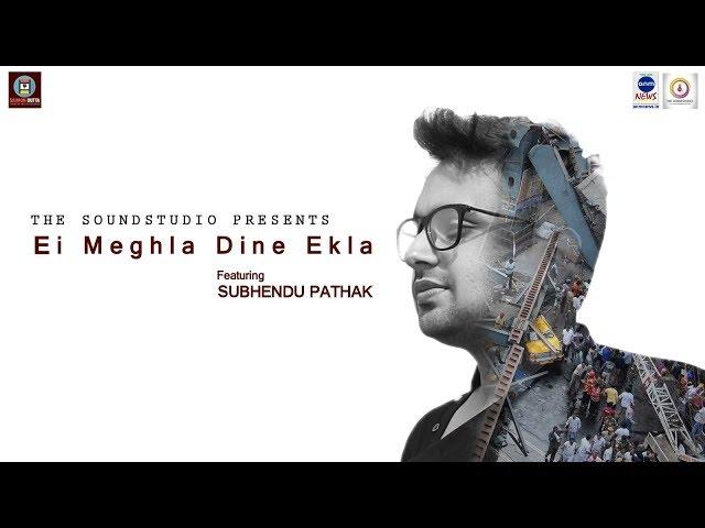 EI MEGHLA DINE EKLA | Subhendu Pathak | Hemanta Mukhopadhyay || The Sound Studio (Cover Song)