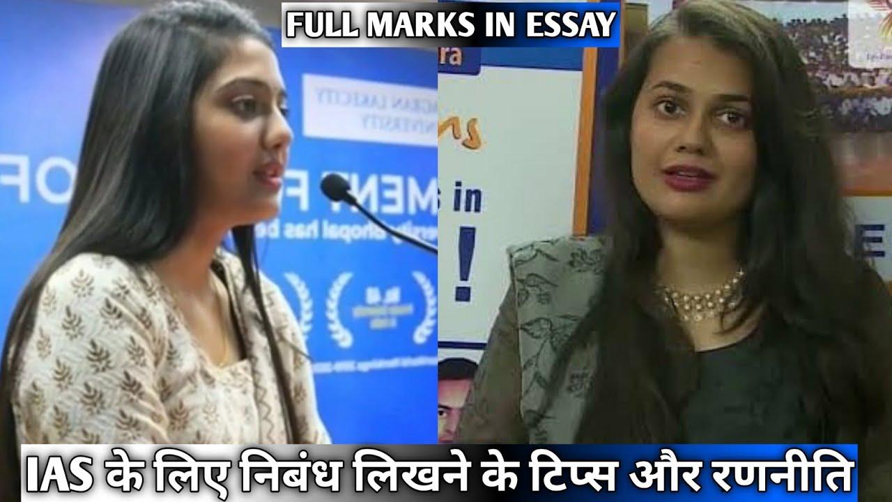 IAS के लिए निबंध लिखने के टिप्स और रणनीति | WRITING ESSAY IN IAS | SRUSHTI DESHMUKH | TINA DABI 🔥