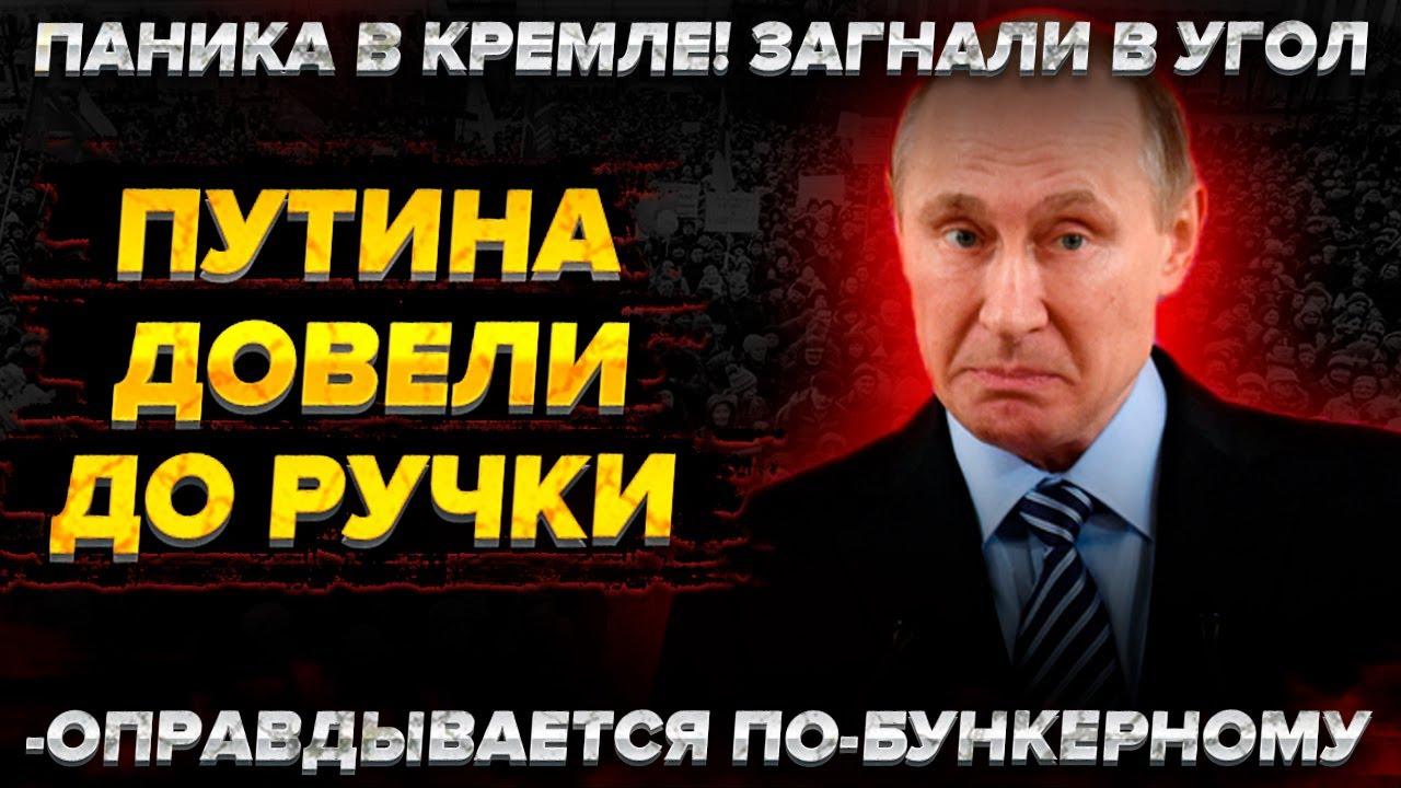 Экстренно! В Кремле истерика! Загнали в угол! Путин начал оправдываться! Довели до ручки! Навальный