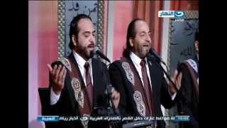 النهاردة   الاخوة ابو شعر-  انشودة يا جمال النبى
