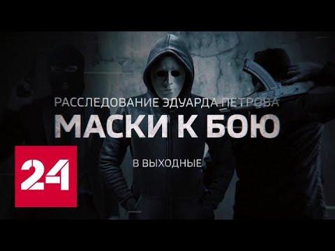 """""""Маски к бою"""":  расследование Эдуарда Петрова расскажет о том, как ловили серийных грабителей банк…"""