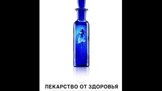 Лекарство от здоровья 2017 Новинки кино Русский трейлер