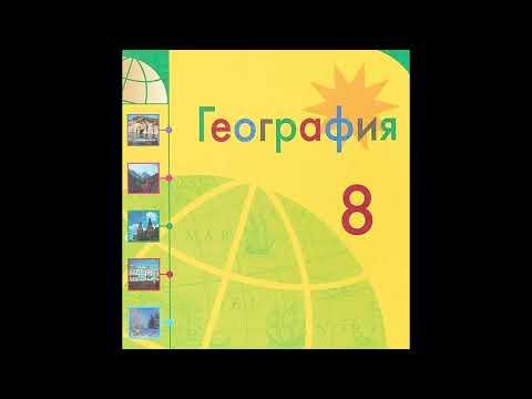 § 41 Топливно- энергетический комплекс. Угольная промышленность