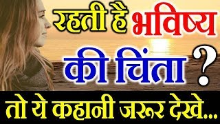 How to Achieve Success in Life | Motivational Story in Hindi | Motivational Thoughts