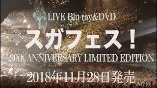 スガ シカオ 「スガフェス!20TH ANNIVERSARY EDITION」トレーラー