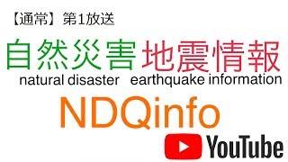 【台風24号に厳重な警戒を】自然災害地震情報 NDQinfo 第1放送