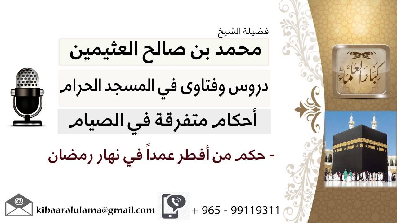 لقاء 84 من 93 ما حكم من أفطر عمدا في نهار رمضان الشيخ ابن عثيمين مشروع كبار العلماء Youtube