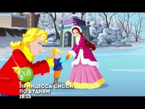 Принцесса сиси 1 сезон 33 серия